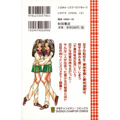 Face arrière manga d'occasion 2x2 Tome 1 en version Japonaise