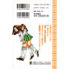 Face arrière manga d'occasion 2x2 Tome 2 en version Japonaise