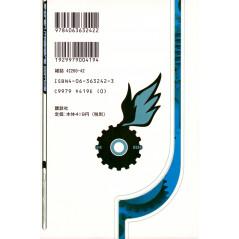Face arrière manga d'occasion Air Gear Tome 1 en version Japonaise