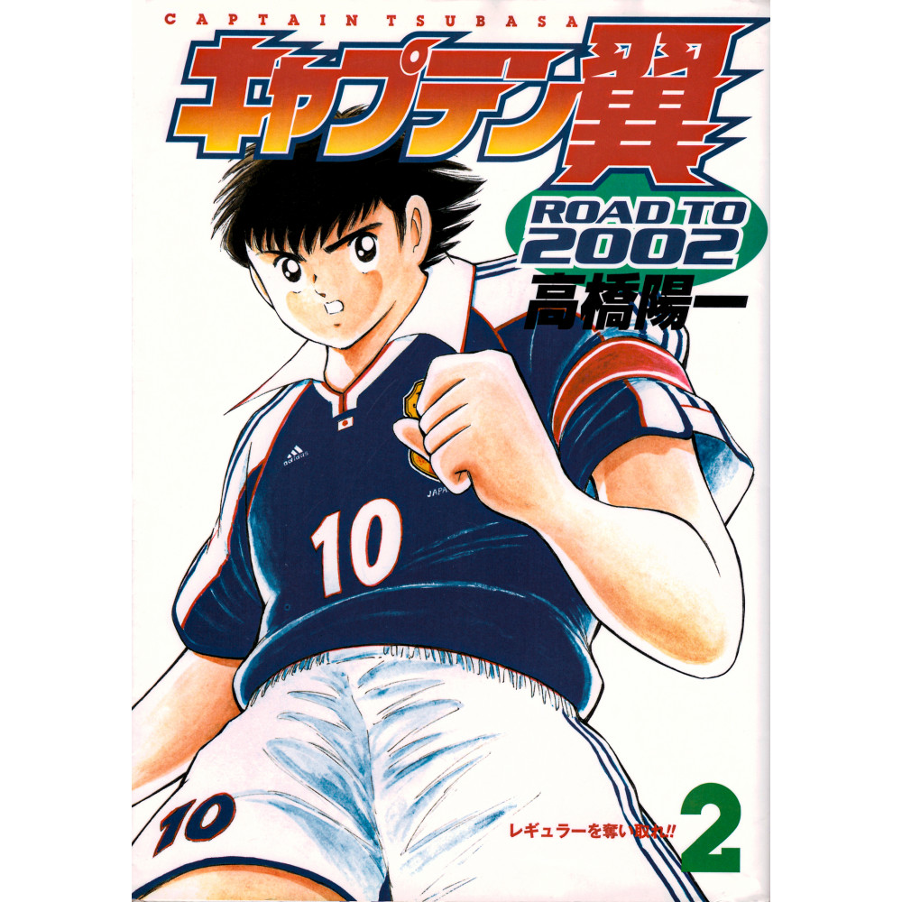 Couverture manga d'occasion Captain Tsubasa Road to 2002 Tome 2 en version Japonaise