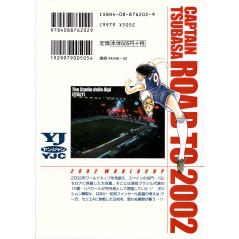 Face arrière manga d'occasion Captain Tsubasa Road to 2002 Tome 2 en version Japonaise