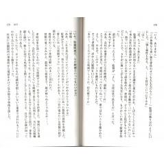 Page livre d'occasion Always en version Japonaise