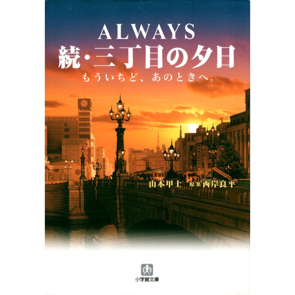 Couverture livre d'occasion Always en version Japonaise