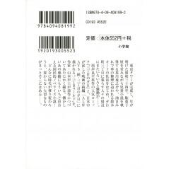 Face arrière livre d'occasion Always en version Japonaise