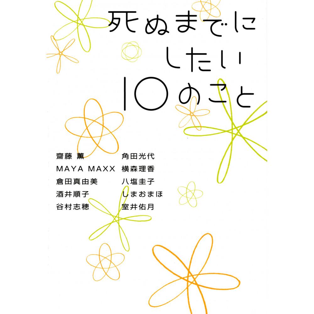 Couverture livre d'occasion 10 choses que vous voulez faire avant de mourir en version Japonaise
