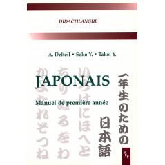 Couverture livre apprentissage d'occasion Japonais : Manuel de première année