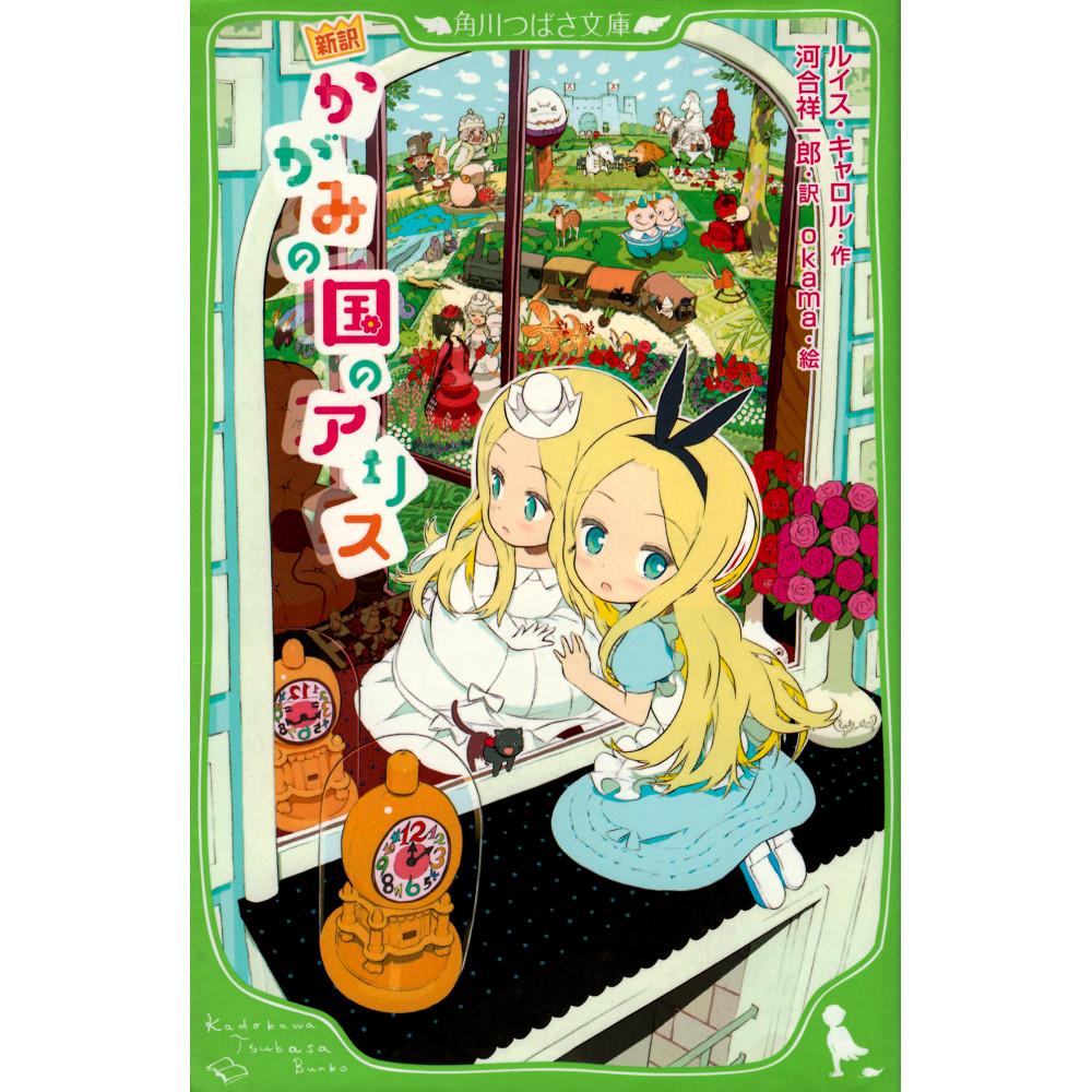 Couverture light novel d'occasion Alice au pays des merveilles : La traversée du miroir en version Japonaise