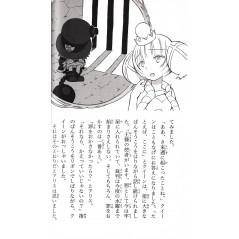 Page light novel d'occasion Alice au pays des merveilles : La traversée du miroir en version Japonaise