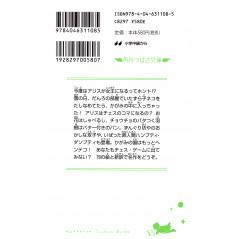 Face arrière light novel d'occasion Alice au pays des merveilles : La traversée du miroir en version Japonaise