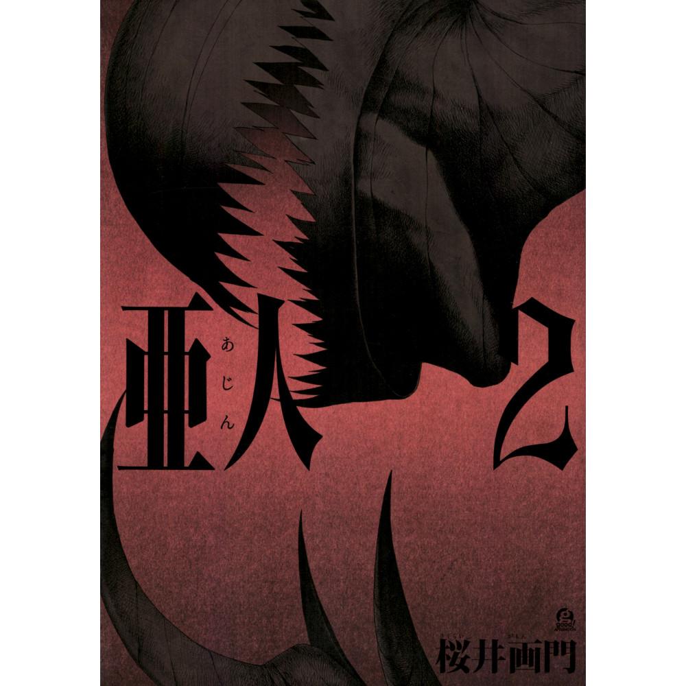 Couverture manga d'occasion Ajin Tome 2 en version Japonaise