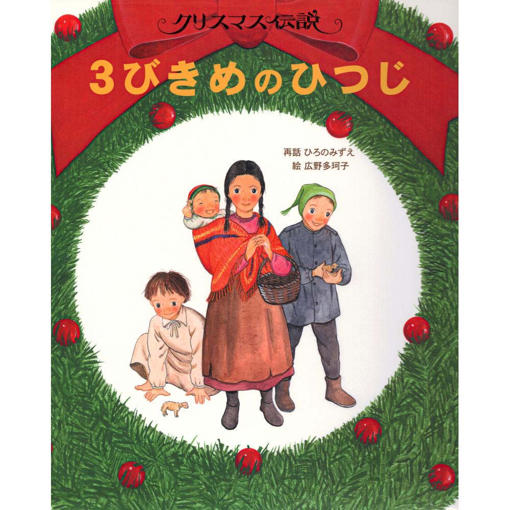 Couverture livre d'occasion 3 Bikime no Hitsuji en version Japonaise