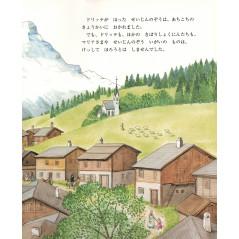 Page livre d'occasion 3 Bikime no Hitsuji en version Japonaise
