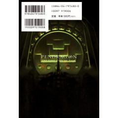 Face arrière livre d'occasion Bobby Pendragon - Tome 2 - La cité perdue de Faar en version Japonaise