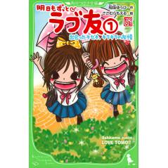 Couverture light novel d'occasion Ami d'Amour Tome 1 en version Japonaise