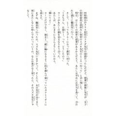 Page light novel d'occasion Ami d'Amour Tome 1 en version Japonaise