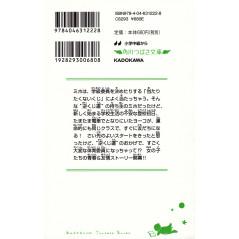Face arrière light novel d'occasion Ami d'Amour Tome 1 en version Japonaise