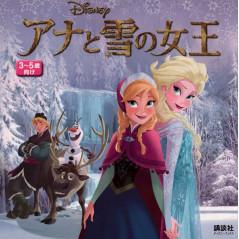 Couverture livre d'occasion Anna et la Reine des Neiges en version Japonaise