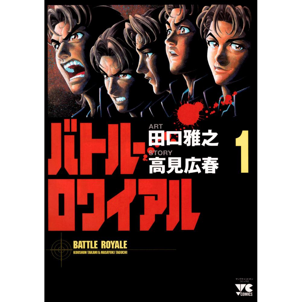 Couverture manga d'occasion Battle Royale Tome 1 en version Japonaise