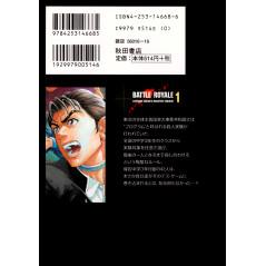 Face arrière manga d'occasion Battle Royale Tome 1 en version Japonaise