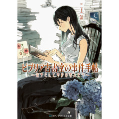 Couverture light novel d'occasion Biblia Koshodou no Jiken Techou Tome 01 en version Japonaise
