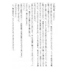 Page light novel d'occasion Biblia Koshodou no Jiken Techou Tome 01 en version Japonaise