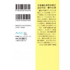 Face arrière light novel d'occasion Biblia Koshodou no Jiken Techou Tome 01 en version Japonaise