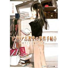Couverture light novel d'occasion Biblia Koshodou no Jiken Techou Tome 02 en version Japonaise
