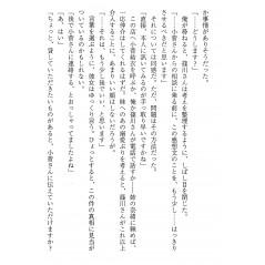Page light novel d'occasion Biblia Koshodou no Jiken Techou Tome 02 en version Japonaise