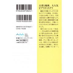 Face arrière light novel d'occasion Biblia Koshodou no Jiken Techou Tome 02 en version Japonaise