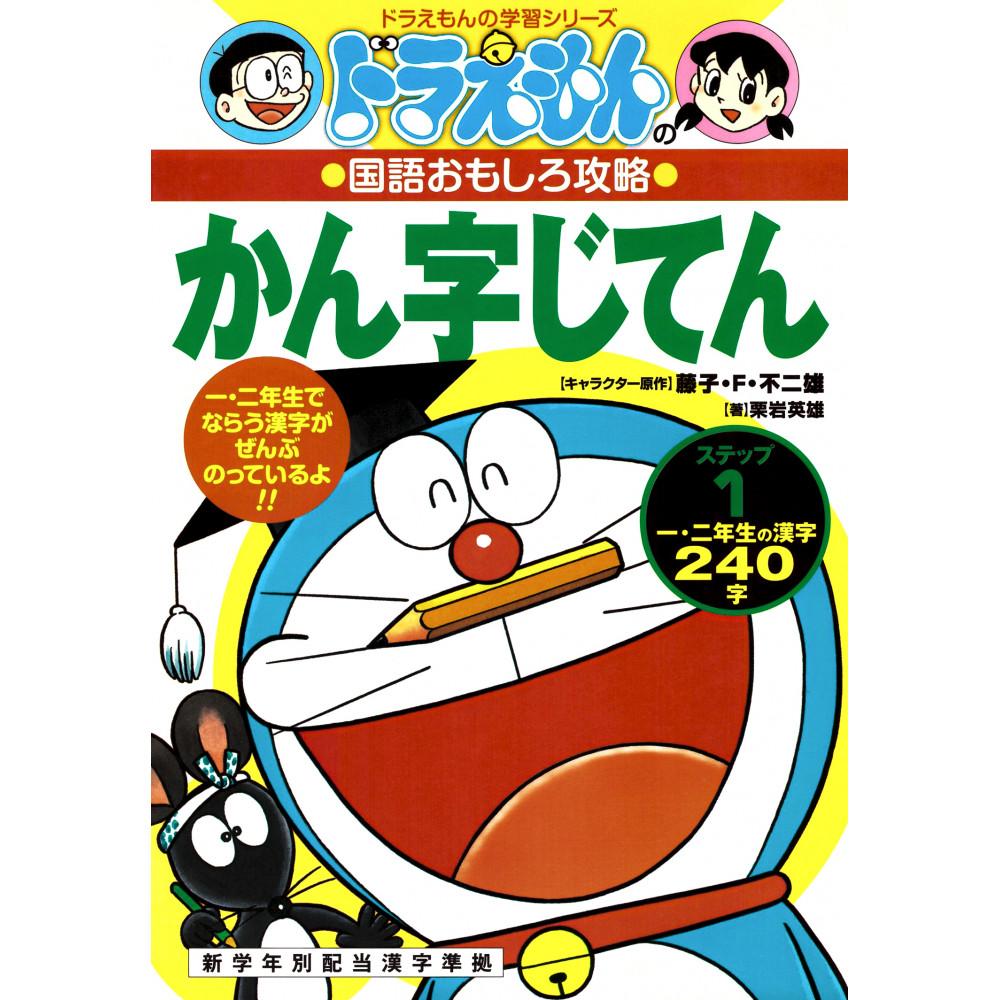 Couverture livre apprentissage d'occasion Doraemon - Kanji Jiten Etape 1