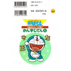Face arrière livre apprentissage d'occasion Doraemon - Kanji Jiten Etape 1