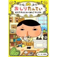 Couverture livre  d'occasion pour enfant Butt Detective : Murasaki Fujin no Ango Jiken en version Japonaise