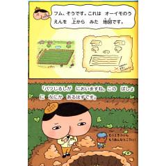 Page livre  d'occasion pour enfant Butt Detective : Murasaki Fujin no Ango Jiken en version Japonaise