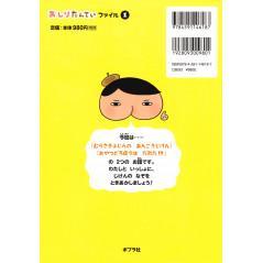 Face arrière livre  d'occasion pour enfant Butt Detective : Murasaki Fujin no Ango Jiken en version Japonaise