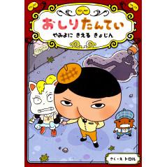 Couverture livre  d'occasion pour enfant Butt Detective : Yamiyoni Kieru Kyojin en version Japonaise