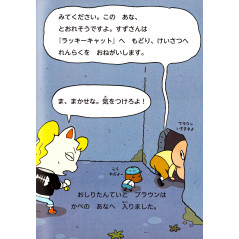 Page livre  d'occasion pour enfant Butt Detective : Yamiyoni Kieru Kyojin en version Japonaise