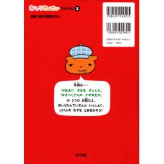Face arrière livre  d'occasion pour enfant Butt Detective : Yamiyoni Kieru Kyojin en version Japonaise