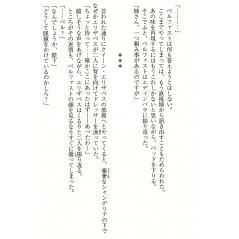 Page light novel d'occasion Azure Lane : Episode de Belfast Tome 01 en version Japonaise
