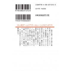 Face arrière light novel d'occasion Azure Lane : Episode de Belfast Tome 01 en version Japonaise