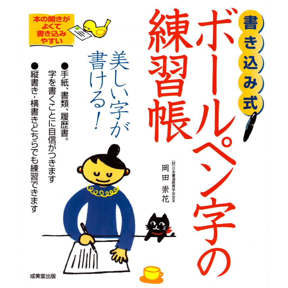 Couverture livre apprentissage d'occasion Cahier d'Ecriture au Stylo, Hiragana, Katakana et Kanji