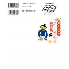 Face arrière livre apprentissage d'occasion Cahier d'Ecriture au Stylo, Hiragana, Katakana et Kanji