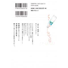 Face arrière manga d'occasion 10 Count Tome 3 en version Japonaise