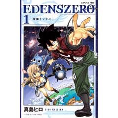 Couverture manga d'occasion Edens Zero Tome 01 en version Japonaise