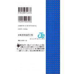 Face arrière manga d'occasion Sket Dance Tome 01 en version Japonaise