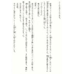 Page light novel d'occasion La Mélancolie de Haruhi Suzumiya Tome 01 en version Japonaise
