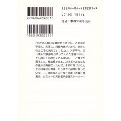 Face arrière light novel d'occasion La Mélancolie de Haruhi Suzumiya Tome 01 en version Japonaise