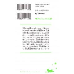 Face arrière light novel d'occasion Cendrillon en version Japonaise