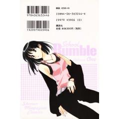 Face arrière manga d'occasion School Rumble Tome 01 en version Japonaise