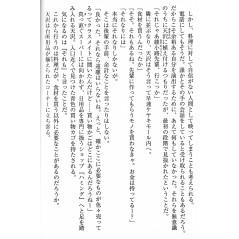 Page light novel d'occasion Classroom of the Elite Saison 2 Tome 01 en version Japonaise