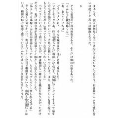 Page light novel d'occasion Classroom of the Elite Tome 04.5 en version Japonaise